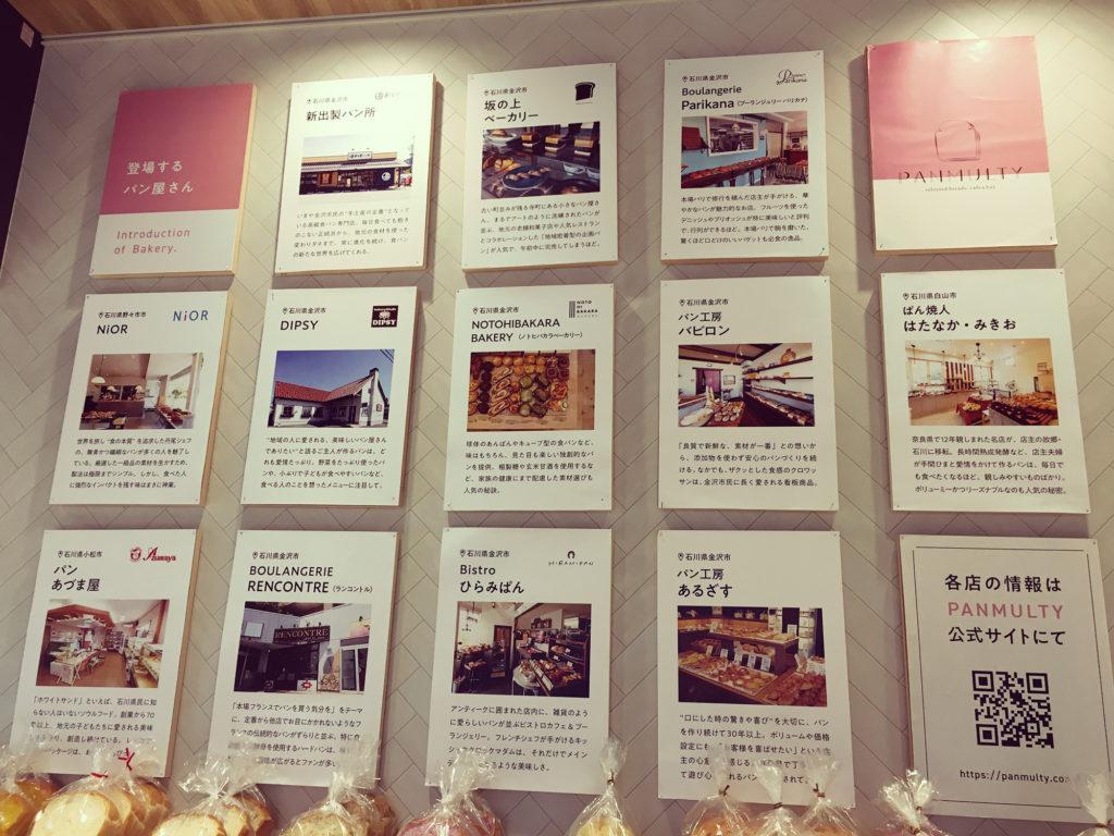 石川県内の有名パン屋さん