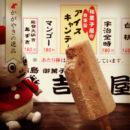 アイスキャンディ 能登大納言あずき(御菓子司 吉野屋)